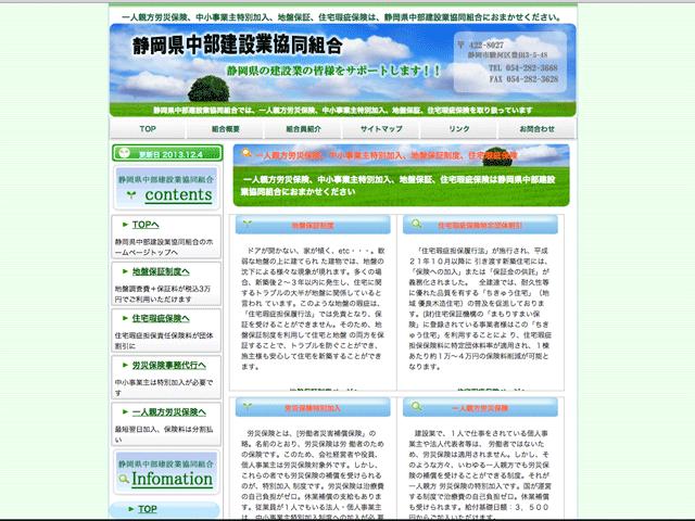 ホームページ制作事例、組合で提供しているサービスの販売
