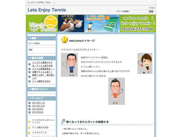 ホームページ制作事例、ブログでSEO対策
